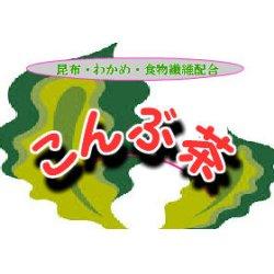 画像1: こんぶ茶 3g×20本
