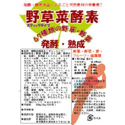 画像1: 野草菜酵素 10g×25包 無添加 発売記念お試し価格